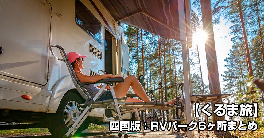 【車でキャンプ】がいま熱い!キャンプベースに便利な「四国版:RVパーク6ヶ所まとめ」【くるま旅】がいま熱い!「四国版:RVパーク6ヶ所まとめ」