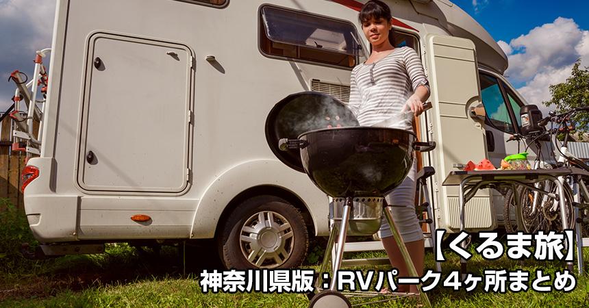 【車でキャンプ】がいま熱い!キャンプベースに便利な「神奈川県版:RVパーク4ヶ所まとめ」【くるま旅】がいま熱い!「神奈川県版:RVパーク4ヶ所まとめ」