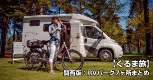 【車でキャンプ】がいま熱い!キャンプベースに便利な「関西版:RVパーク7ヶ所まとめ」【くるま旅】がいま熱い!「関西版:RVパーク7ヶ所まとめ」