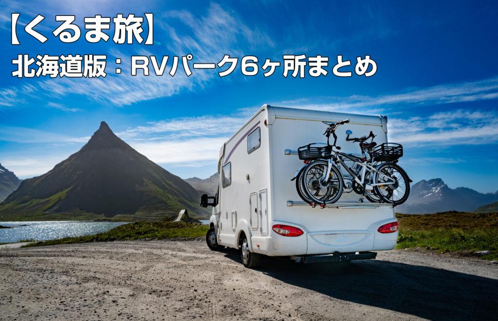 【くるま旅】がいま熱い!「北海道版:RVパーク6ヶ所まとめ」