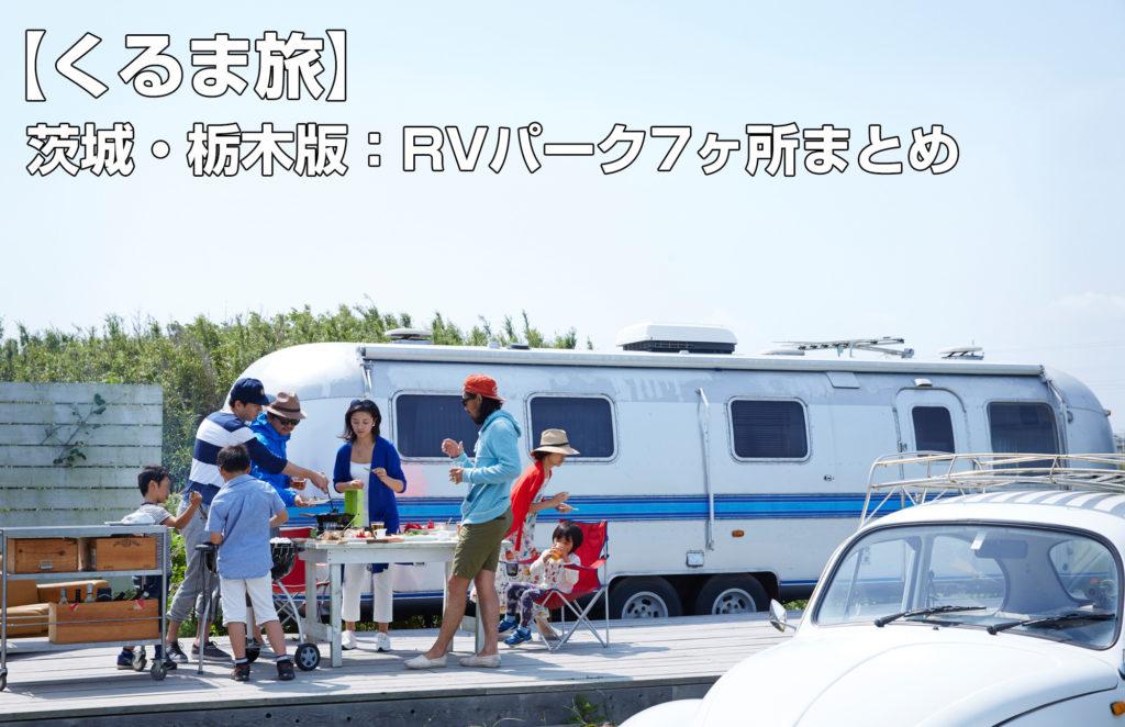 【車でキャンプ】がいま熱い!キャンプベースに便利な「茨城・栃木版:RVパーク7ヶ所まとめ」