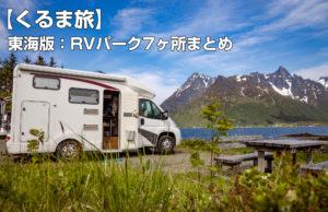 【くるま旅】がいま熱い!「東海版:RVパーク7ヶ所まとめ」
