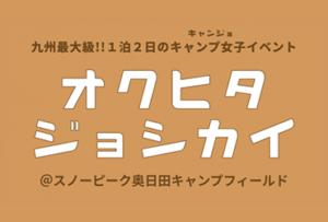 """スノーピーク奥日田、キャンプ女子会イベント""""日帰りチケット""""9月7日販売へ"""