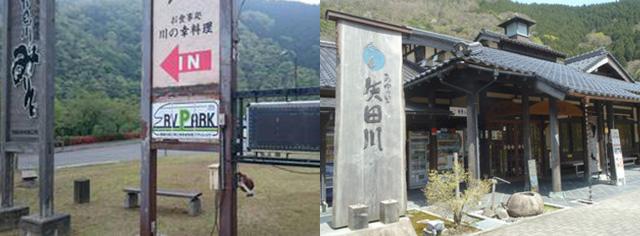 RVパーク 香美の隠れ家ときめき矢田川ヴィレッジ
