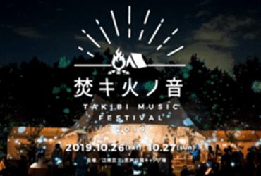 都心のキャンプイベント、若洲公園キャンプ場「焚き火」イベント今年も開催!