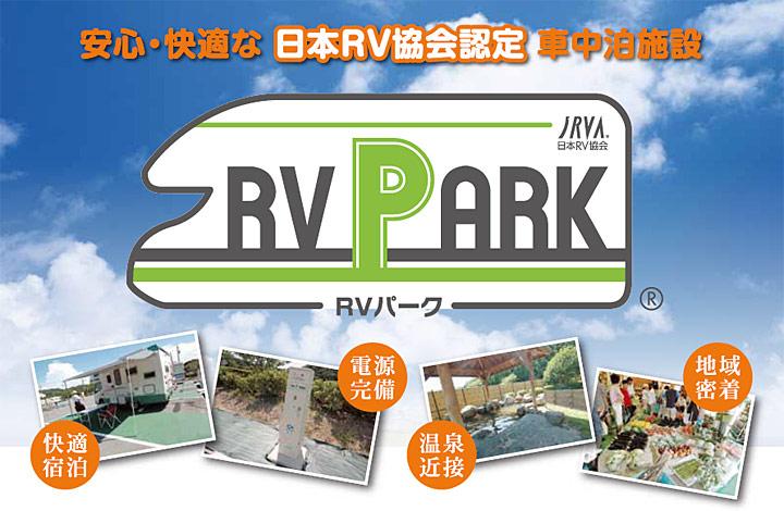 安心・快適な日本RV協会認定車中泊施設RVパーク 快適宿泊 電源完備 温泉近接 地域密着