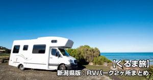 【車でキャンプ】がいま熱い!キャンプベースに便利な「新潟県版:RVパーク2ヶ所まとめ」【くるま旅】がいま熱い!「新潟県版:RVパーク2ヶ所まとめ」