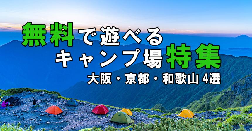 【無料キャンプ場情報】京都府・大阪府・和歌山県で無料で楽しめるキャンプ場4選