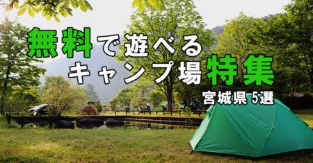 【無料キャンプ場情報】宮城県無料で楽しめるキャンプ場5選