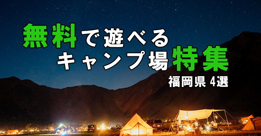 【無料キャンプ場情報】福岡県で無料で楽しめるキャンプ場4選