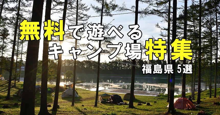 【無料キャンプ場情報】福島県で無料で楽しめるキャンプ場5選