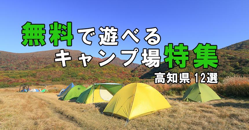 【無料キャンプ場情報】高知県で無料で楽しめるキャンプ場12選