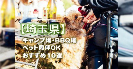 【ペットとキャンプ・BBQ:埼玉県版】ペット同伴OKのキャンプ場・BBQ場「おすすめ10選」