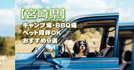 【ペットとキャンプ・BBQ:宮崎版】ペット同伴OKのキャンプ場・BBQ場「おすすめ9選」