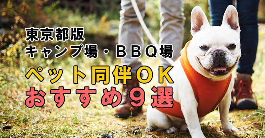 【ペットとキャンプ・BBQ:東京都版】ペット同伴OKのキャンプ場・BBQ場「おすすめ9選」【東京都】ペット同伴OKのキャンプ場・バーベキュー場「9箇所まとめ」