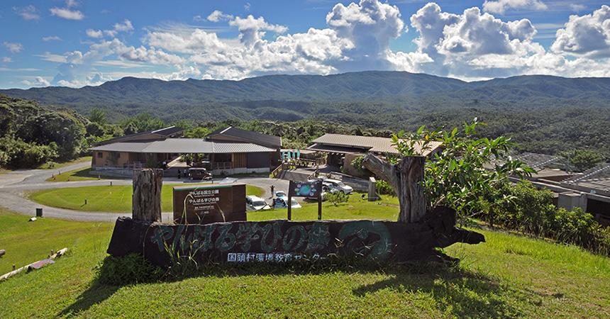 やんばる学びの森 国頭村環境教育センター