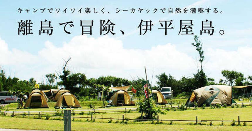 キャンプでワイワイ楽しく、シーカヤックで自然を満喫する。離島で冒険、伊平屋島。いへや愛ランドよねざき