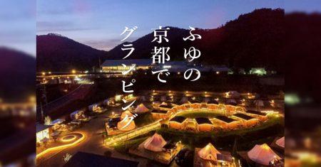 京都グランピング雪景色美食温泉旅