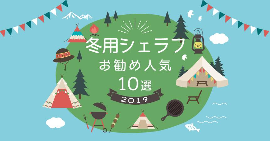 冬用シェラフお勧め人気10選2019