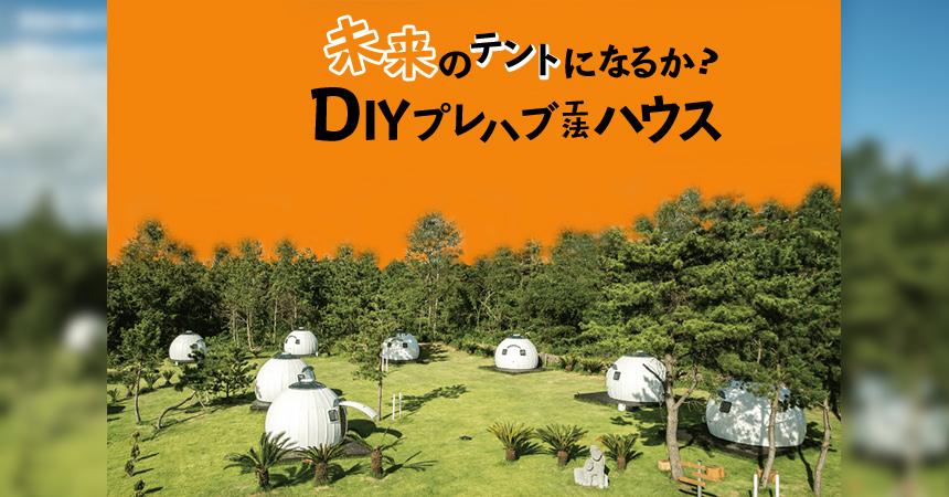 未来のテントになるか?DIYプレハブ工法ハウスTOP