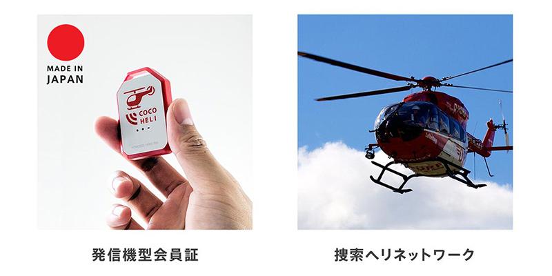ヘリコプターレスキューライフビーコン