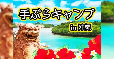【沖縄:手ぶらでキャンプ・BBQ】沖縄の手ぶらで楽しめるキャンプ場・BBQ場8選