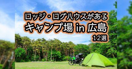 【広島:ロッジ・ログハウス・コテージでキャンプ・BBQ】広島のロッジ・ログハウス・コテージがあるキャンプ場・BBQ場12選