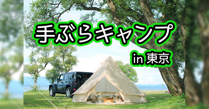 【東京:手ぶらでキャンプ・BBQ】東京の手ぶらで楽しめるキャンプ場・BBQ場10選
