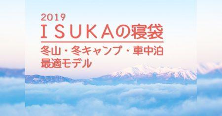 【ISUKA(イスカ) 寝袋 2019年】日本の冬の定番 冬山・冬キャンプ・車中泊に最適なモデル 「2019年 イスカの商品ラインナップより」