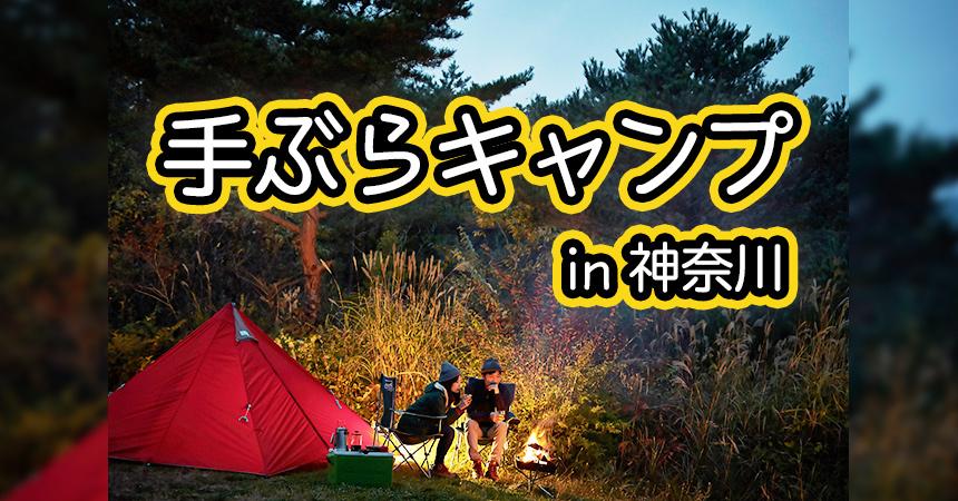 【神奈川:手ぶらでキャンプ・BBQ】神奈川の手ぶらで楽しめるキャンプ場・BBQ場10選