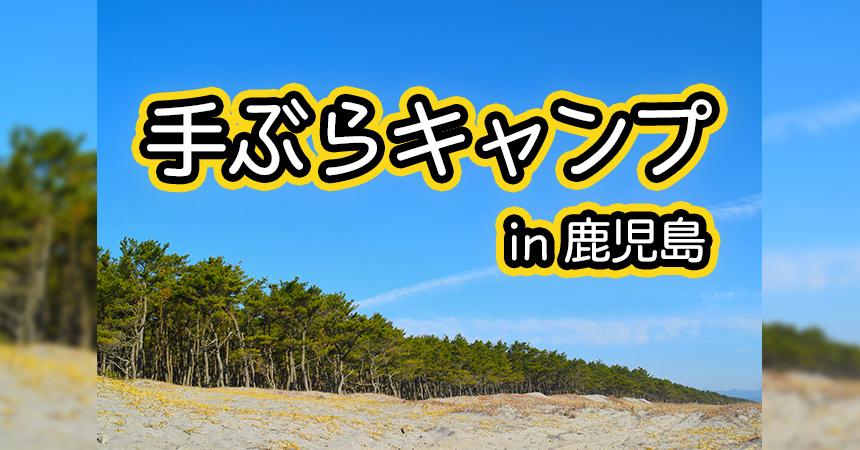 【鹿児島:手ぶらでキャンプ・BBQ】鹿児島の手ぶらで楽しめるキャンプ場・BBQ場10選