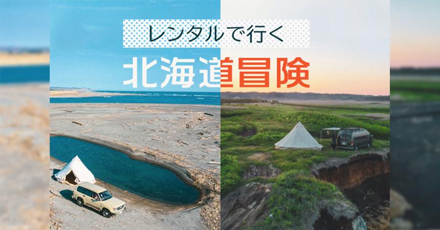 北海道を移動するホテルで巡るキャンプレンタカーサービス開始