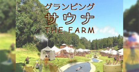 THE-FARMグランピングサウナを楽しもう