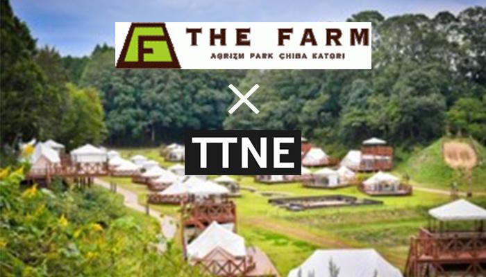 TTNETHE-FARMグランピングサウナを楽しもう