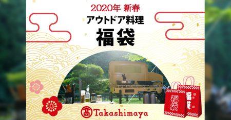 takasimaya2020福袋アウトドア