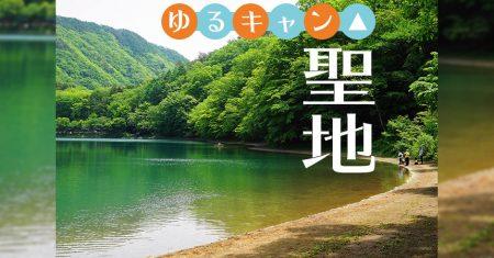 ゆるキャン△聖地、温泉総選挙「パワースポットランキング」ランクイン