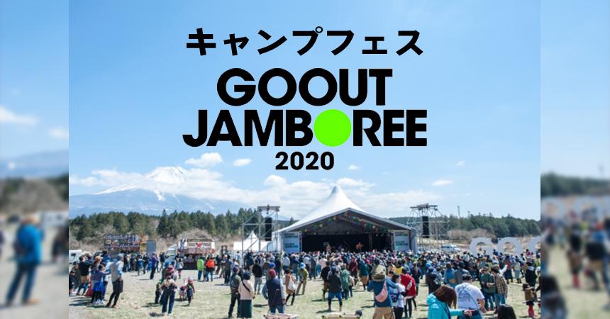 キャンプフェスGO-OUT-JAMBOREE-2020開催決定