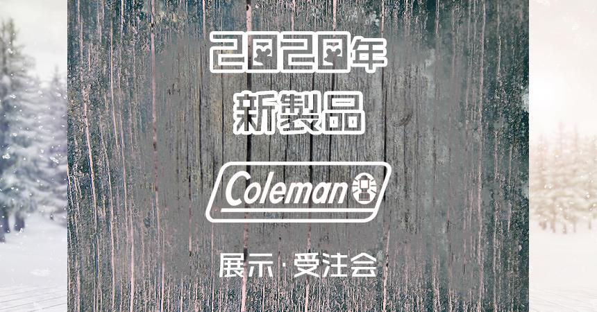 コールマン2020年新製品展示・受注会開催
