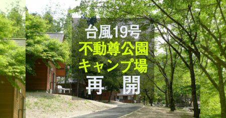 台風19号被害から不動尊公園キャンプ場再開