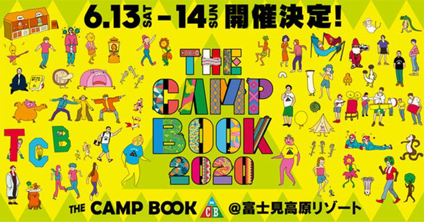 子供も楽しいキャンプフェスTHECAMPBOOK2020