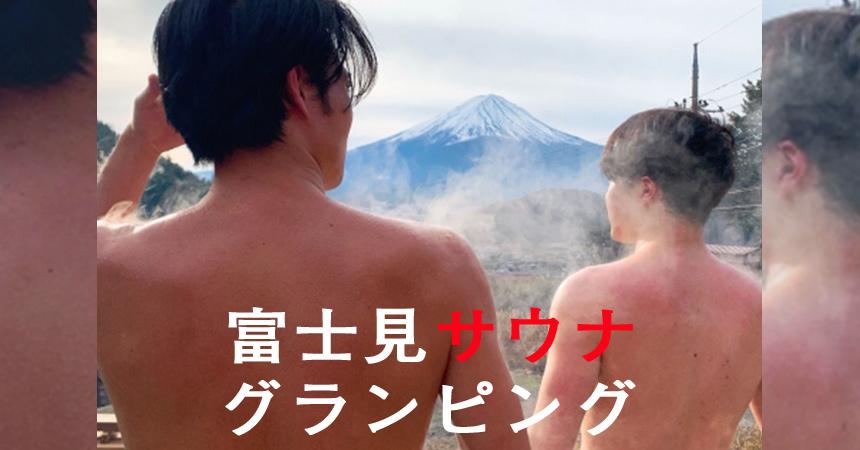 富士見サウナでグランピング