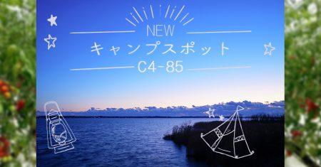 新スポットキャンプグランピング施設稲敷東ICそばで開発開始