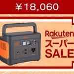 激安18060円ポータブル電源限定セール