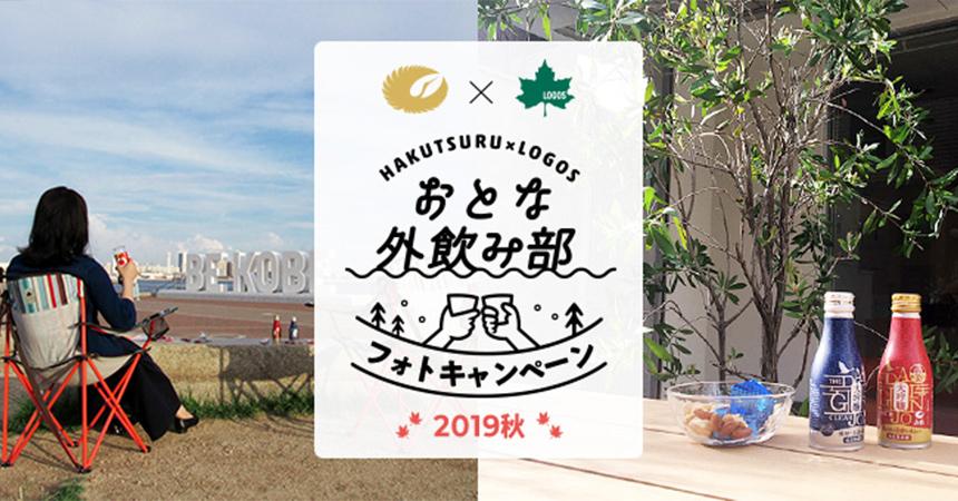 白鶴×ロゴス「外飲み部」結果発表