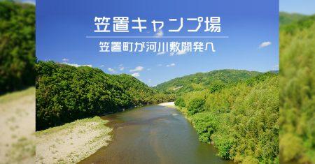 """笠置キャンプ場""""河川敷イベント""""を積極開催"""