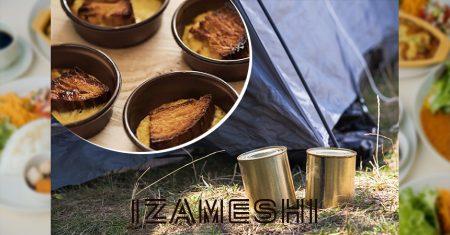 """缶詰めキャンプに新星か""""IZAMESHI""""に注目"""