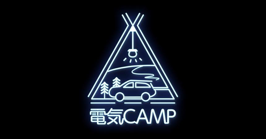 蔦屋電気×三菱自動車「電気キャンプ」を提案