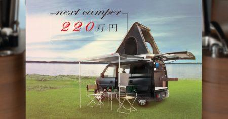 軽キャンCar220万円!展示車を特化販売