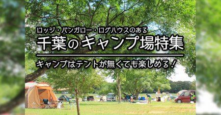 【千葉:ロッジ・ログハウス・コテージでキャンプ・BBQ】千葉のロッジ・ログハウス・コテージがあるキャンプ場・BBQ場10選