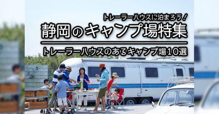 【静岡:トレーラーハウスでキャンプ・BBQ】静岡でトレーラーハウスに泊まれるキャンプ場・BBQ場10選